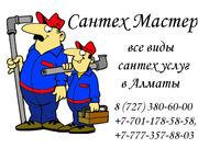 Вызов сантехника в Алматы. Качественно с гарантией