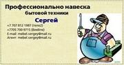 Навеска бытовых предметов,  Сергей.