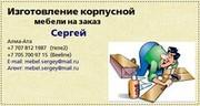 Изготовлю мебель на заказ,  Сергей.