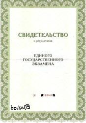 диплом регион 2010