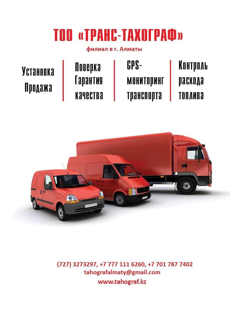цена на тахографы на грузовые автомобили снять комнату рядом