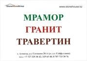 Мрамор гранит в Алматы