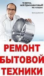 Качественный Ремонт стиральных машин в Алматы 329-77-97. 8 777 27-007-41