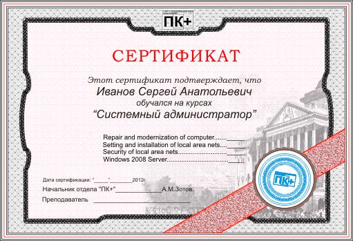 Сертификаты как сделать в алматы