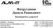 1C 8.2 Бухгалтерия для Казахстана