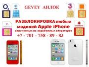 Активация/Разблокировка IPhone Алматы Астана R-sim 6 7 – это gevey – р