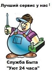 Плотник от Уют мастер 24 часа