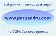 Всё для яхт,  катеров и лодок Алматы
