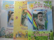 Книга сказок про Вашего ребенка