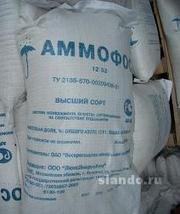 Производство и доставка Аммофоса в Алматы