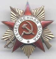 орден отечественнй войны