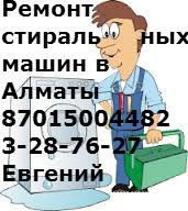 Кач- ный Ремонт стиральных машин в Алматы 3287627 8/701/5004482Евгений