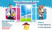 Двери,  окна,  ,  балконные пары,  перегородки,  витражи в Алмате