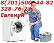 Ремонт стиральных машин автомат всех марок в Алматы87015004482 3287627