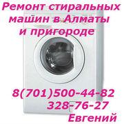 Ремонт стиральных машин 87015004482 3287627Евгений