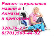 Недорогой Ремонт Стиральных машин в Алматы 87015004482,  3287627