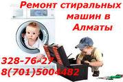 Кач.Ремонт стиральных машин в Алматы 87015004482,  3287627