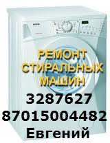 Ремонт стиральных машин вАлматы и пригороде раб.тел3287627, 87015004482