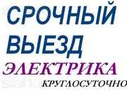 Электрик Алматы круглосуточно! Вызов бесплатно! 87014906444