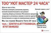 Навеска телевизоров, предметов  в Алматы.