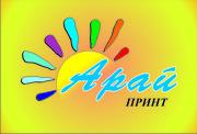 Приглашаем на взаимовыгодное сотрудничество по услугам печати!!!