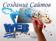 Продающие сайты - создание,  продвижение