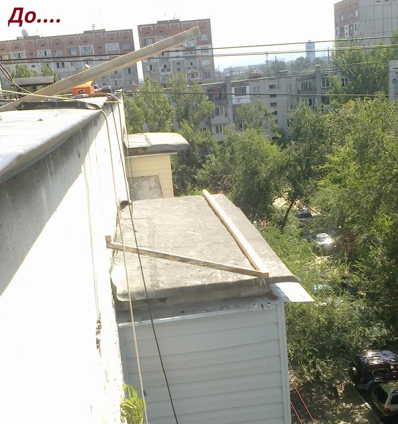 Ремонт крыши балкона алматы.