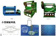 станок для производства просечно-вытяжного сетки в Урумчи Китай