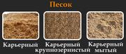 Песок строительный всех фракций,  доставка ЗиЛ с/х 6 т по  Алматы и обл
