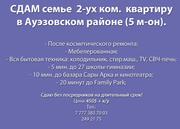 СДАМ семье 2-ух ком. Квартиру в Ауэзовском районе (5 м-он).