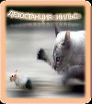 Уничтожение мышей в Алматы и Алматинской области