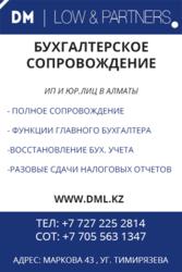 Бухгалтерское сопровождение Алматы DML.kz