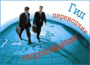 Ищу работу переводчика арабско-русского,  казахского языков