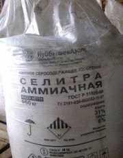 Селитра, Аммофоска, карбамид