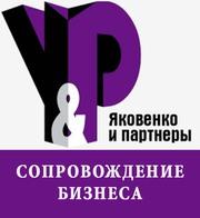 Правовое и консалтинговое обеспечение бизнеса в Алматы!