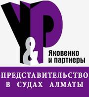 Защита и представительство в судах Алматы