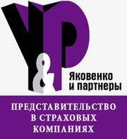 Защита при отношениях со страховыми компаниями Алматы.
