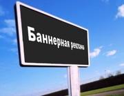Изготовление и монтаж баннеров в Алматы