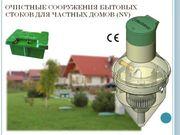 Автономная канализация - Экосептик- для частных домов и коттеджей.