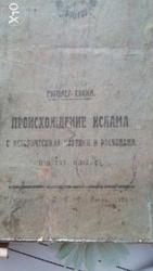 Антикварная редкая книга
