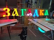 Световые объемные буквы от 5000тг в Алматы