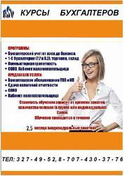 Курсы бухгалтер по зарплате + 1С-8.2  - скидки 20%