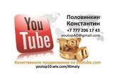 Эффективная реклама в Алматы. Платите только после работы.  Пакет  SMM