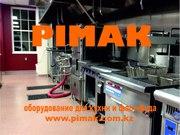 Pimak - профессионально оборудование для кухни и фаст фуда.
