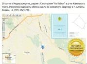 20 соток земли Медеуский р-н,  продажа или обмен на квартиру в г.Алматы