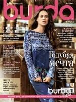 журналы burda за 2015 год №3,  4,  5