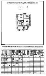 Продам дом с земельным участком в Турксибском районе