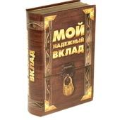 Книга-сейф Мой надежный вклад 46345