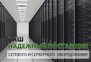 Продажа Сетевое и Серверное оборудование. Низкие цены!!