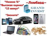 Автоломбард в Алматы ГрандИнвест
